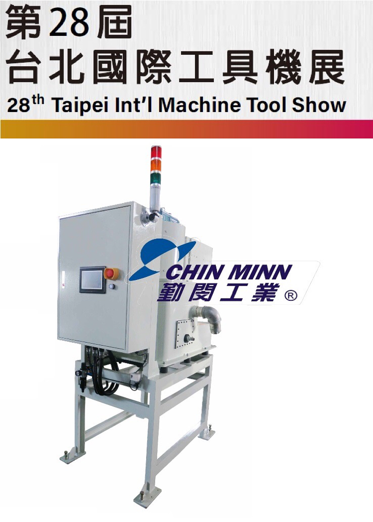 Visit Chin Minn at Nangang Exhibition Center Hall 2 booth R1410 from March 15-20, 2021